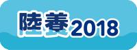 陸養2018