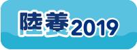陸養2019