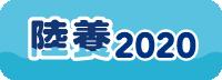 陸養2020