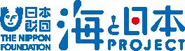陸養 日本財団 海と日本プロジェクト