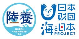 陸養 日本財団海と日本project ロゴ