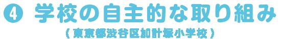 ❹学校の自主的な取り組み(東京都渋谷区加計塚小学校)