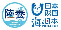 陸養 日本財団海と日本プロジェクト